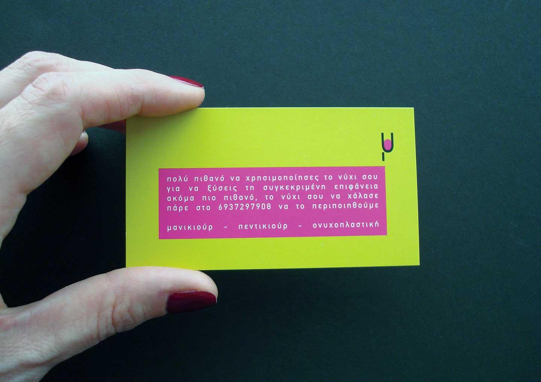 04-MarinaBusinessCard