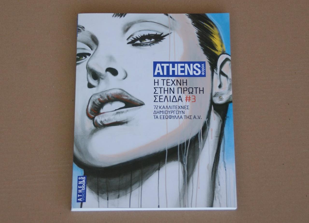Athens Voice_10